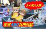 人事(制度構築) 茨城県古河市(東京本社への出張あり、国内外の転勤の可能性あり)【10317】 イメージ