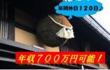 ソフトウェア開発 埼玉県飯能市 飯能工場、将来的に海外赴任の可能性あり【10339】 イメージ