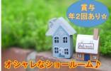 接客販売 栃木県佐野市【10325】 イメージ