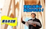 一般住宅の施工管理 茨城県つくば市 本社から車で40分圏内を基本施工エリアに限定する。【10369】 イメージ