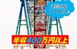 Webマーケティング担当 東京都中央区【10282】 イメージ