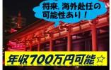 構造設計 埼玉県飯能市 飯能工場、将来的に海外赴任の可能性あり【10340】 イメージ