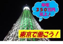 フィールドエンジニア 東京都中央区【10284】 イメージ