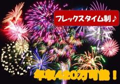 Webデザイナー 東京都渋谷区【10305】 イメージ