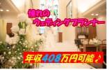 ウェディングプランナー 栃木県小山市(転勤の可能性有)【10323】 イメージ