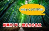 施工管理/現場監督 埼玉県本庄市【10379】 イメージ