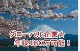 量産設計 茨城県古河市(東京本社への出張あり、国内外の転勤の可能性あり)【10398】 イメージ