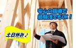建築設計・監理 茨城県土浦市またはつくば市【10566】 イメージ