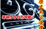 自動車部品の設計業務 栃木県真岡市【10630】 イメージ