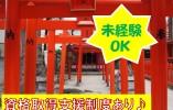 設備保全 群馬県前橋市【10626】 イメージ