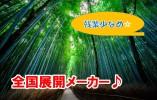 生産管理 栃木県宇都宮市【10789】 イメージ