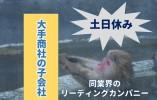 営業職 栃木県栃木市(本社)【10772】 イメージ