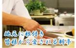 調理師 宇都宮市【10778】 イメージ
