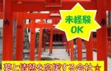 歴史ある社寺の修繕現場を支える施工管理アシスト 栃木県日光市【10729】 イメージ