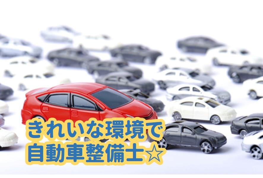自動車整備士  栃木県宇都宮市【10883】 イメージ
