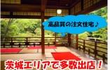 住宅の施工管理  茨城県内(赤塚、ひたちなか、土浦) 【10954】 イメージ