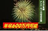 資産活用提案営業  日本各地で本人希望も踏まえて決定【10798】 イメージ