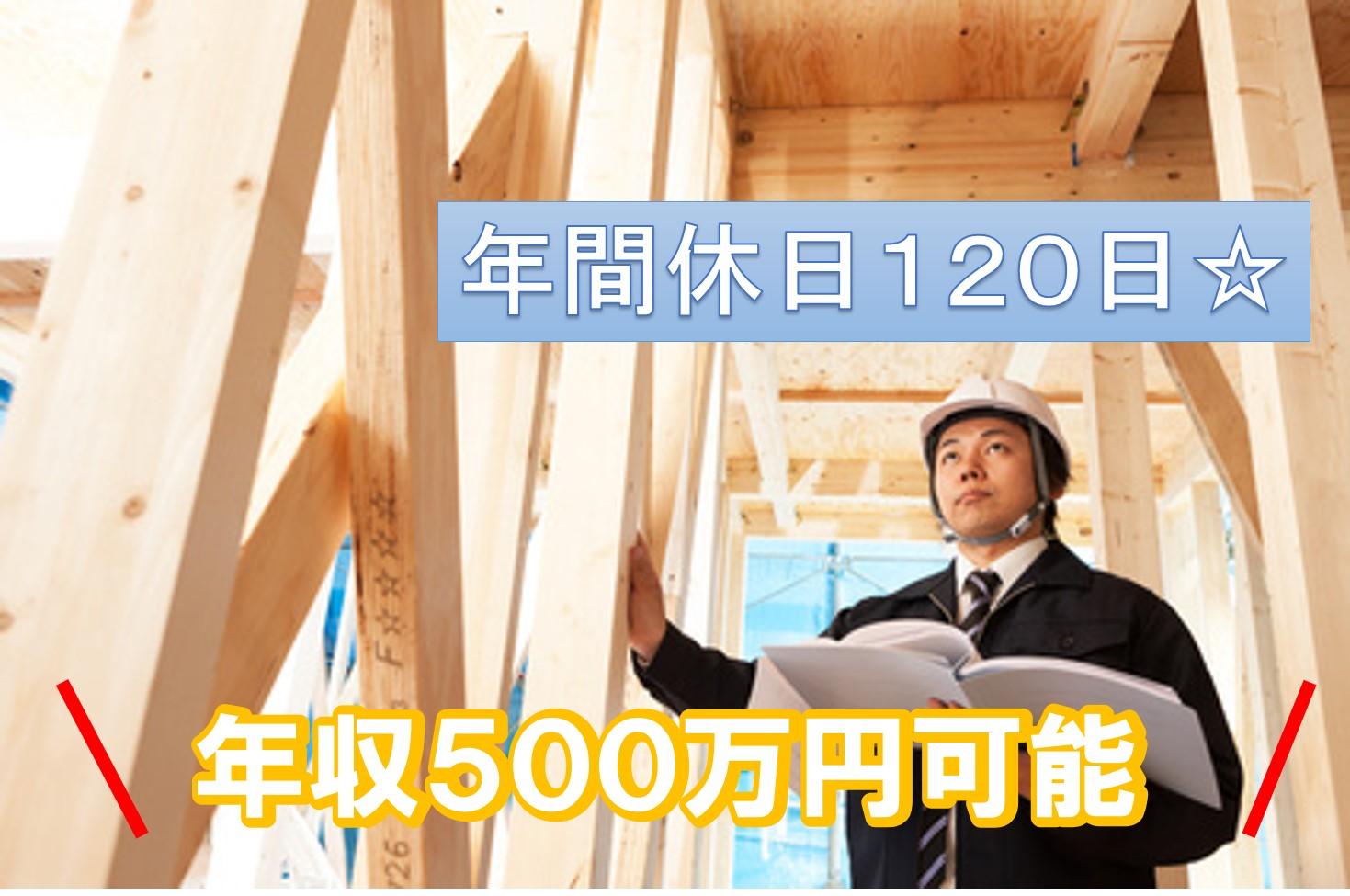 施工管理 東京都千代田区 【10856】 イメージ