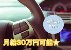 4tセールスドライバー  栃木県宇都宮市 【10884】 イメージ