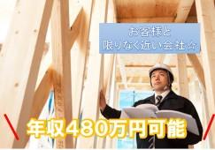 年収480万円可能/限りなくお客様と近い会社での『リフォームの技術営業』のお仕事です♪♪ 茨城県水戸市【10959】 イメージ