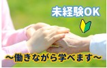 介護職員 栃木県宇都宮市【10829】 イメージ