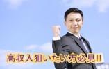 営業職 宇都宮市 【10877】 イメージ
