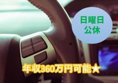 ドライバー兼作業員 群馬県太田市藪塚町【10983】 イメージ