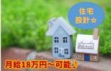 住宅設計施工 栃木県鹿沼市【11038】 イメージ