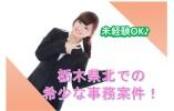 事務 栃木県矢板市【10977】 イメージ