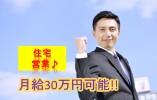 住宅営業 栃木県鹿沼市を中心として県内全域【11039】 イメージ