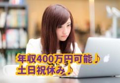 Webデザイナー 栃木県那須塩原市【10972】 イメージ