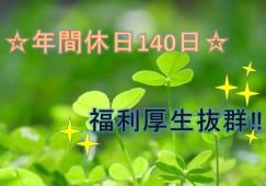 物流管理 栃木県日光市【11062】 イメージ