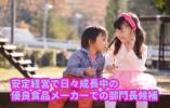 品質管理 栃木県矢板市【11071】 イメージ