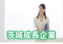 サポート事務 茨城県水戸市(本社)【11060】 イメージ