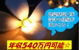 建築基礎工事の設計  群馬県前橋市または北関東の営業所【11148】 イメージ