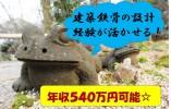 建築鉄骨の設計  群馬県前橋市または北関東の営業所【11149】 イメージ