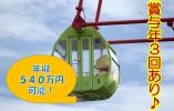 空調設備の設計  群馬県前橋市または北関東の営業所【11152】 イメージ