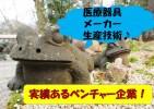 日本の生検針・特殊針の医療製品メーカーの生産技術 転勤なし、安定企業 【11340】 イメージ