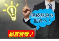 日本の生検針・特殊針の医療製品メーカーの品質管理 安定企業、土日休み 【11341】 イメージ