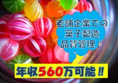 大手菓子メーカー品質管理 土日祝休み、福利厚生充実 【11994】 イメージ