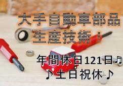 生産技術 栃木県小山市【12054】 イメージ
