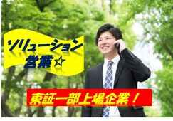 半導体装置のメーカー営業 東証1部上場、転勤なし、残業20時間以内 【12120】 イメージ