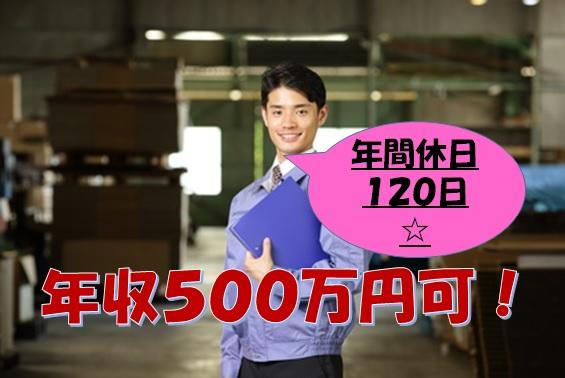 JASDAQ上場フェルトメーカー設備保全 年間休日120日以上、日勤 【12127】 イメージ