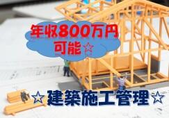 工場、倉庫、商業施設の施工管理業務/JASDAQ上場企業、資格不問 宇都宮市【12229】 イメージ