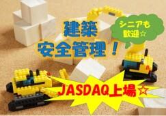各工事現場の建築安全管理/JASDAQ上場企業、シニア歓迎 宇都宮市【12230】 イメージ