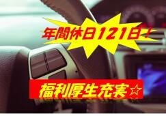 樹脂製品自動車部品メーカーの生産管理 福利厚生充実、プライベート充実 【12238】 イメージ