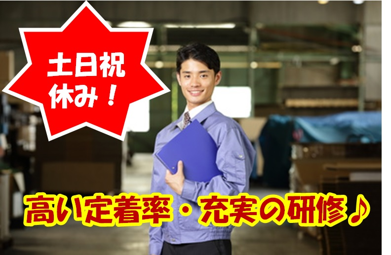 ネジ・設備機器の専門商社での商品管理 栃木県栃木市【12279】 イメージ
