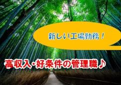 トラック、バス、建設重機等の金属部品工場の管理職候補 栃木県栃木市【12262】 イメージ