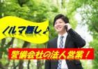 警備会社の法人営業 栃木県小山市【12268】 イメージ