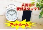 大手キャリアの携帯受付スタッフ 未経験活躍中、アットホーム 【12376】 イメージ